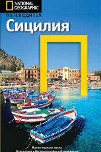 Сицилия. Пътеводител