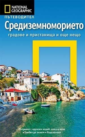 Средиземноморието. Пътеводител
