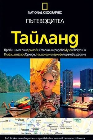 Тайланд. Пътеводител