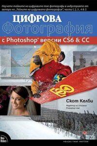 Цифрова фотография с Photoshop версии CS6 и CC