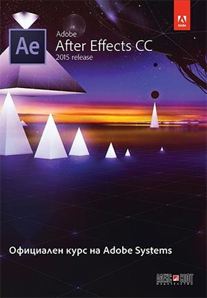 Adobe After Effects CC 2015. Официален курс на Adobe Systems