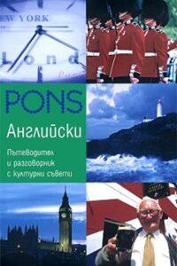 Английски. Пътеводител и разговорник с културни съвети