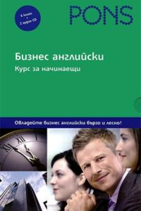 Бизнес английски. Курс за начинаещи. 6 книги + 2 CD