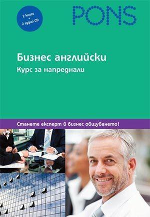 Бизнес английски. Курс за напреднали. 2 книги + 2 CD