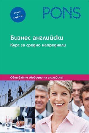 Бизнес Английски. Курс за средно напреднали. 2 книги + 2 CD