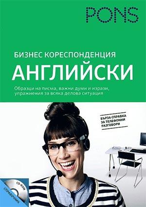 Бизнес кореспонденция. Английски + CD