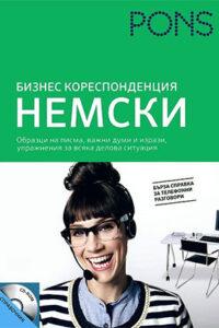 Бизнес кореспонденция. Немски + CD