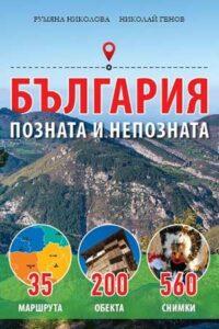България - позната и непозната. Илюстрован пътеводител