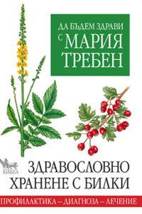 Да бъдем здрави с Мария Требен. Здравословно хранене с билки