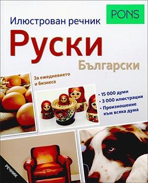 Илюстрован речник. Руски - Български