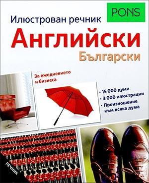 Илюстрован речник. Английски - Български