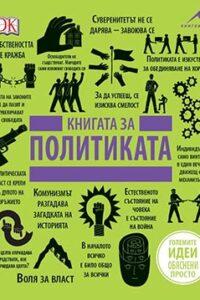 Книгата за политиката