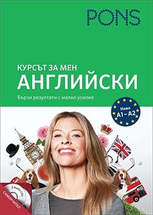 Курсът за мен. Английски. Книга + 2 CD