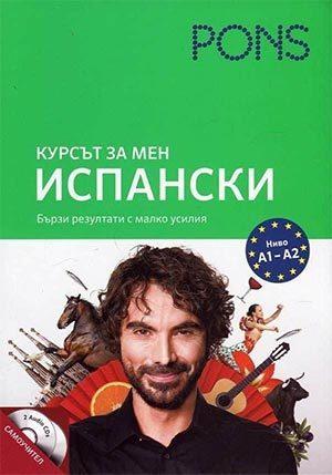 Курсът за мен. Испански. Книга + 2 CD