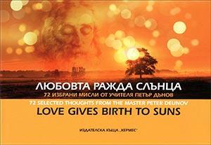 Любовта ражда слънца. 72 избрани мисли от учителя Петър Дънов