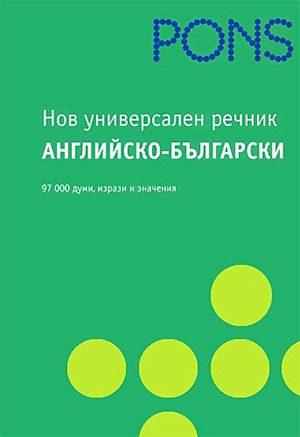 Нов универсален речник. Английско-Български