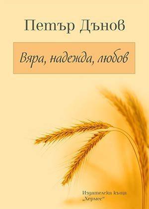 Петър Дънов: Вяра, надежда, любов