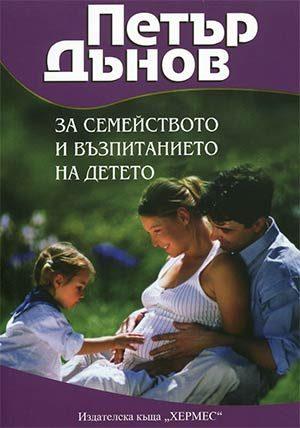 Петър Дънов: За семейството и възпитанието на детето