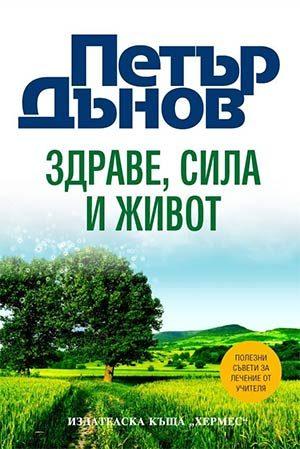 Петър Дънов: Здраве, Сила и Живот