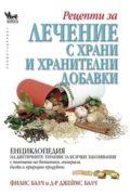 Рецепти за лечение с храни и хранителни добавки. Енциклопедия