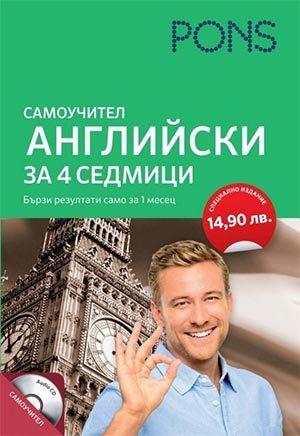 Самоучител. Английски за 4 седмици. Книга + CD