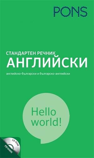 Стандартен речник. Английски + CD