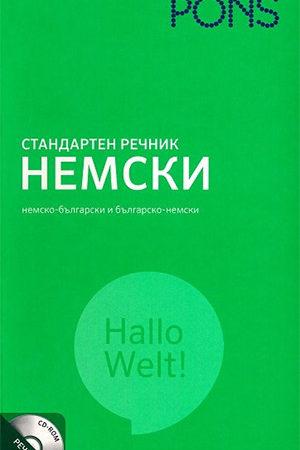 Стандартен речник. Немски + CD