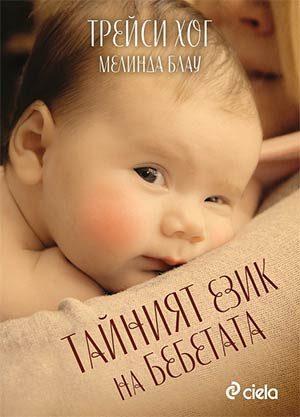 Тайният език на бебетата