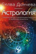 Астрология. Специални методи и непубликувани формули от вербалната комуникация