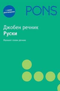 Джобен речник. Руски