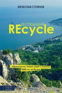 Експедиция REcycle. Обиколка на Черно море с колело. 6000 км за 45 дни