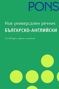 Нов универсален речник. Българско-Английски