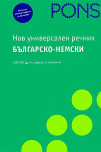 Нов универсален речник. Българско-Немски