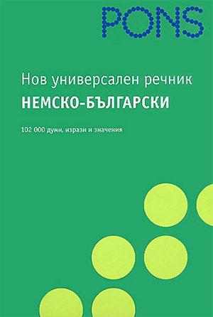 Нов универсален речник. Немско-Български
