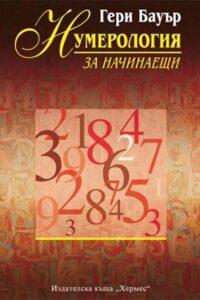 Нумерология за начинаещи