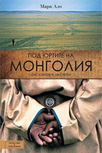 Под юртите на Монголия със синовете на степта