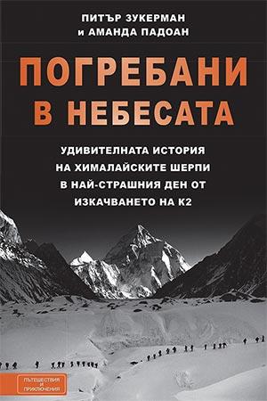 Погребани в небесата. Удивителната история на хималайските шерпи в най-страшния ден от изкачването на К2