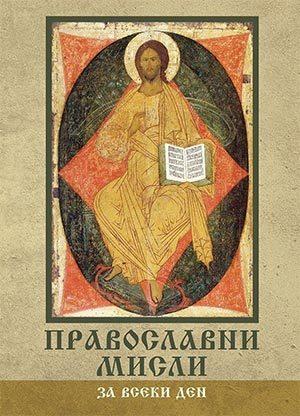 Православни мисли за всеки ден