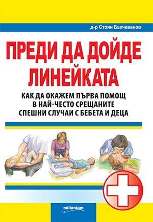 Преди да дойде линейката. Как да окажем първа помощ в най-често срещаните спешни случаи с бебета и деца