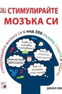 Стимулирайте мозъка си. Над 300 пъзела, съвети и задачи