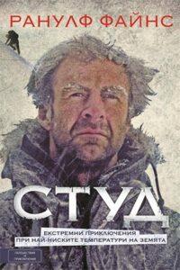 Студ. Екстремни приключения при най-ниските температури на земята