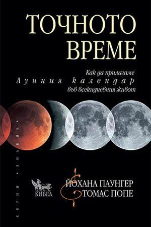 Точното време. Как да прилагаме Лунния календар във всекидневния живот