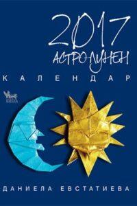 Астро-лунен календар 2017