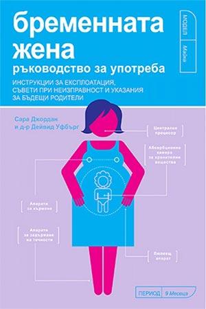 Бременната жена. Ръководство за употреба