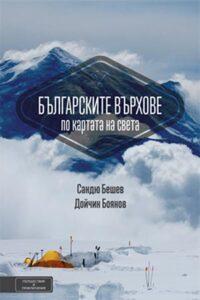 Българските върхове по картата на света