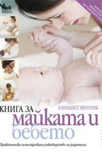 Книга за майката и бебето. Практическо илюстровано ръководство за родители