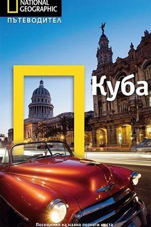 Куба. Пътеводител