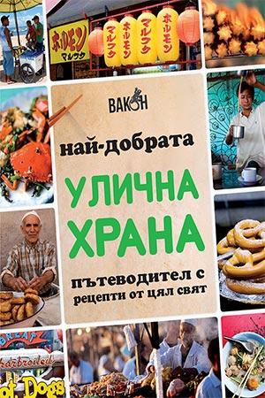 Най-добрата улична храна. Пътеводител с рецепти от цял свят