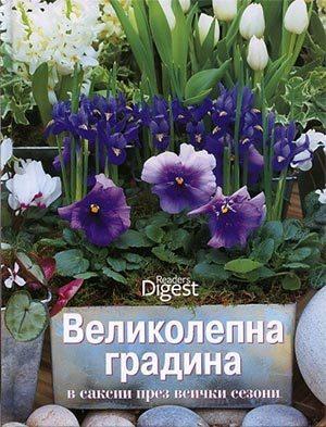 Великолепна градина