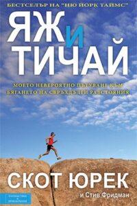 Яж и тичай. Моето невероятно пътуване към бягането на свръхдълги разстояния